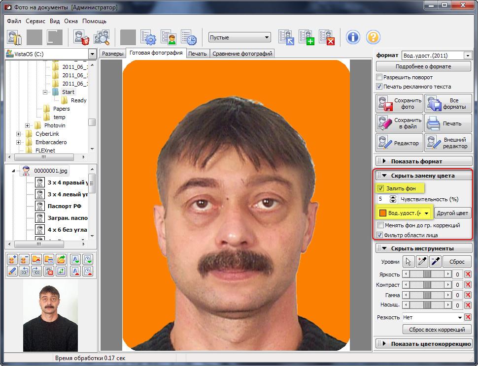 Как заменить лицо на фото в гимп