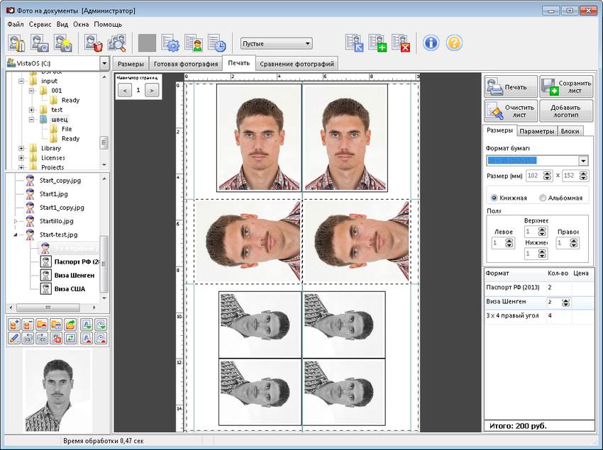Програмку для печатей фото для документ